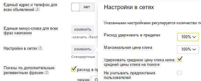 Как задается максимальная цена клика в Yandex Direct