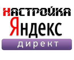 Как правильно настроить Яндекс Директ
