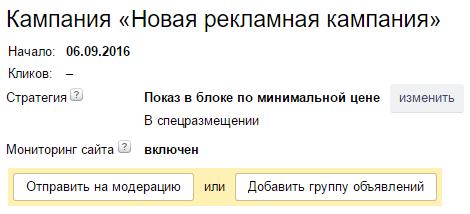 Как проходит правильная настройка кампании в Яндекс Директ