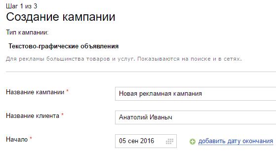 Настройка контекстной рекламы Яндекс Директ самостоятельно