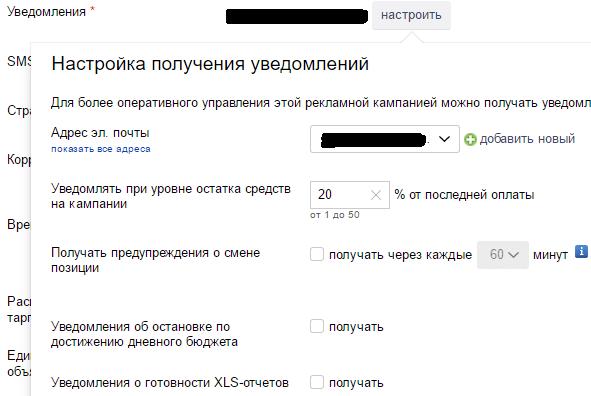 Как происходит настройка уведомлений Яндекс Директ