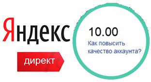Как повысить качество аккаунта Яндекс Директ