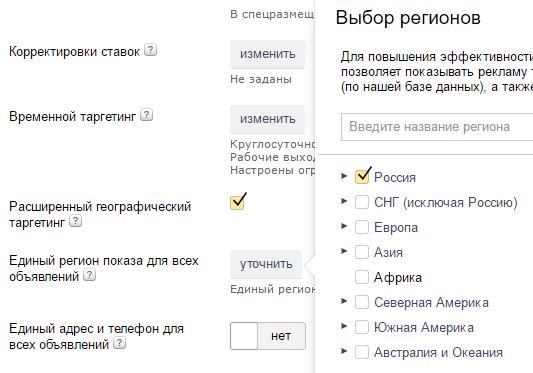 Выбираем регион показа контекстной рекламы Yandex Direct