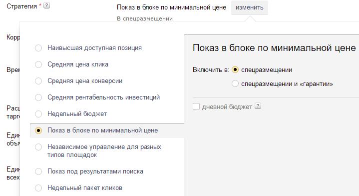 Основные стратегии Яндекс Директ