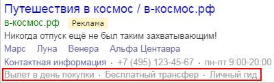 Как прописываются уточнения Яндекс Директ