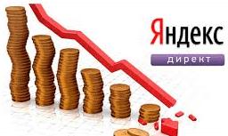 Уменьшаем стоимость клика Яндекс Директ