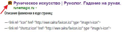 Добавляем фавикон и иконки для сниппетов в поисковой выдаче