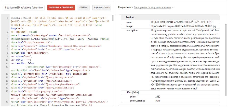 Как использовать Гугл валидатор для проверки страниц сайта