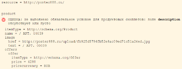 Не выводится description в сниппете для сайта в выдаче