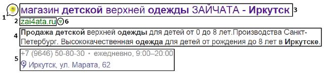 Разбираем пример сниппета сайта в Яндексе
