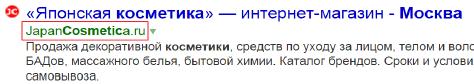 Как использовать регистр имени сайта в сниппете Яндекса