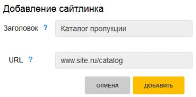Сайтлинки для добавления быстрых ссылок в сниппете Mail.ru