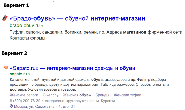 Пример обычного и оптимизированного snippet сайта