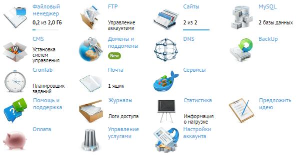 Удобная и быстрая панель управления хостинга cp beget com