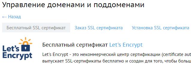 Подключение бесплатного ssl-сертификата от Let's Encrypt