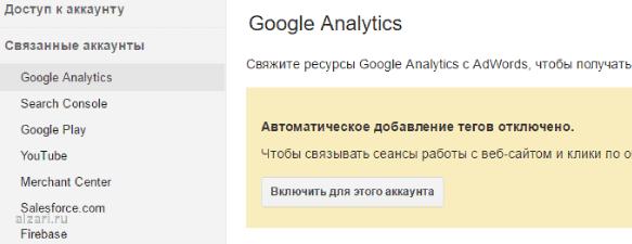 Автоматическое добавление тегов в Google