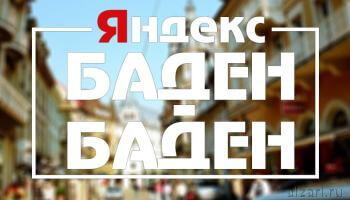 Что такое Яндекс Баден-Баден и за что он наказывает сайты