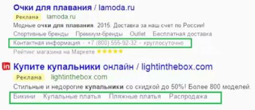 Дополнительные возможности Яндекс Директ