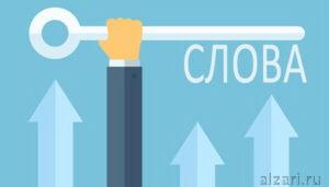 Ключевые слова в SEO оптимизации сайта в интернете