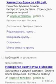 Рекламные объявления Яндекс Директ в интернете