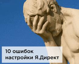 10 страшных ошибок Яндекс Директ, которые угробят любую рекламу