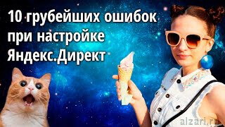 Основные и самые грубые ошибки Яндекс Директ