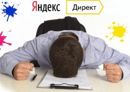 10 ошибок Яндекс Директ, которые угробят любую рекламу