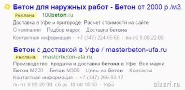 Как используется продление заголовка в контекстной рекламе Яндекс Директ