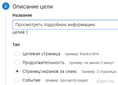 Тип цели просмотр страниц за сеанс в google analitics