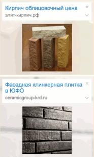 Пример объявления с рекламной сети Яндекса