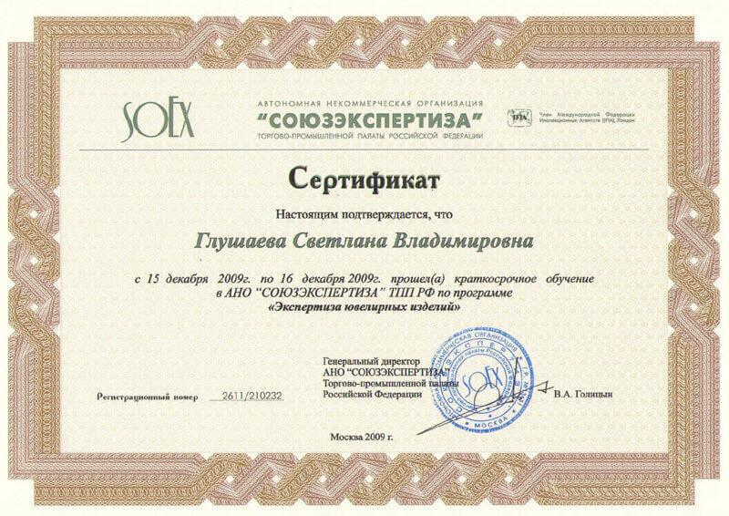 Выдача сертификата в обмен за отзыв по обучению