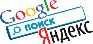 Статистика ключевых слов на Яндексе и Гугле