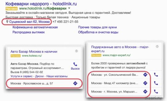 Как отображаются адреса, которые берутся с Google My Business
