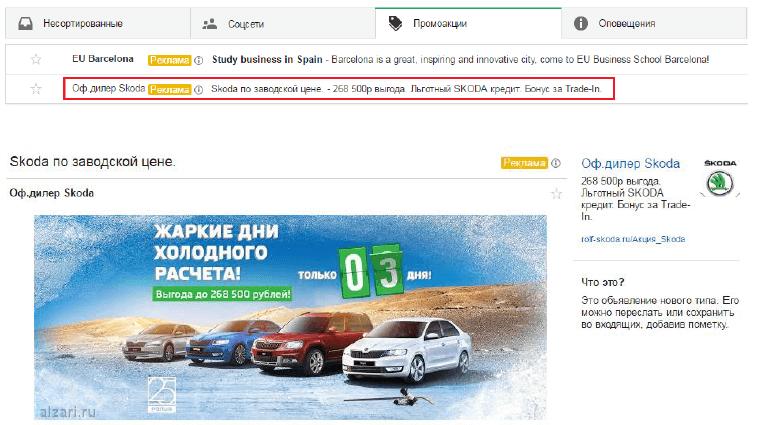 Что такое Adwords Gmail и как эта реклама выглядит на почте