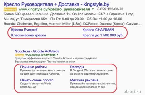 Что такое дополнительные ссылки в контекстной рекламе Google и как они выглядят