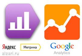 Какая система веб-аналитики лучше - Google Analytics или Яндекс Метрика