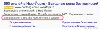 Расширение Google+ в контекстной рекламе Гугл