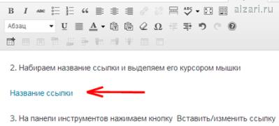 Способы и рекомендации как вставить ссылку в текст документа или веб-страницы