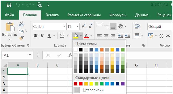 Интерфейс офисной программы Microsoft Excel 2016