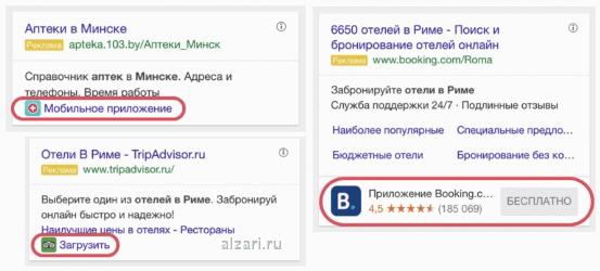 Расширение мобильное приложение в рекламе Google