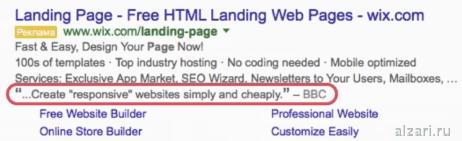 Как выглядят отзывы в контекстной рекламе Google Adwords