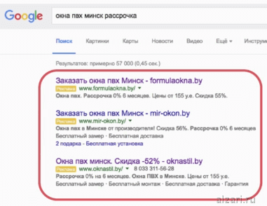 Что такое поисковая реклама Google Adwords и как она выглядит