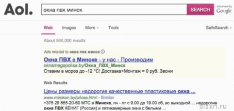 Поисковая реклама Google Adwords в поисковой выдаче Aol