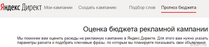 Что такое прогноз бюджета Яндекс Директ при создании рекламы онлайн