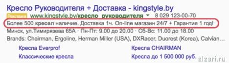 Текст объявления в поисковой выдачи Гугл