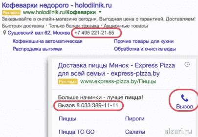 Отображение номера телефона в рекламе google