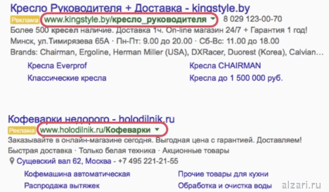 Как выглядит отображаемый URL в поисковой рекламе Гугл Адвордс