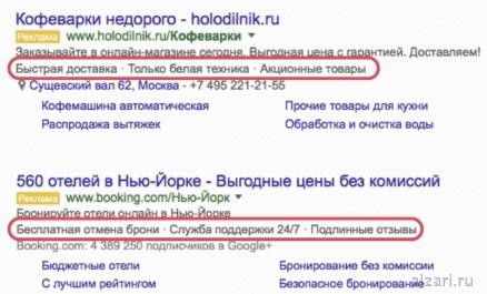 Уточнения в google adwords реклама в интернете цена в москве