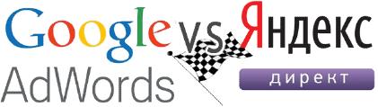 Основные сходства и отличия Яндекс Директ и Гугл Адвордс при создании рекламы в интернете