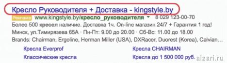 Как выглядит заголовок в контекстной рекламе Google Adwords